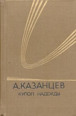 1e3fe7ad332c Александр Петрович Казанцев. Купол надежды